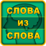 Слова из слова 1.0.126 APK (MOD, Unlimited Money)