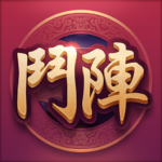 鬥陣歡樂城 1.26 APK (MOD, Unlimited Money)