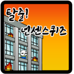 탈출! 넌센스 퀴즈  APK (MOD, Unlimited Money) 1.0.32