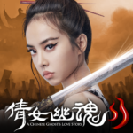 倩女幽魂II 1.1.8 APK (MOD, Unlimited Money)