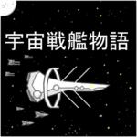 宇宙戦艦物語RPG 1.0.0 APK (MOD, Unlimited Money)