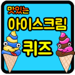 아이스크림 퀴즈 1.0.15 APK (MOD, Unlimited Money)