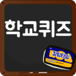 막장 학교 퀴즈 1.0.29 APK (MOD, Unlimited Money)