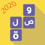 وصلة 2020 7.2.3z APK (MOD, Unlimited Money)