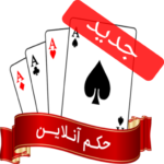 حکم آنلاین  APK (MOD, Unlimited Money) 14.4