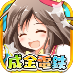 成金電鉄 13.77 APK (MOD, Unlimited Money)