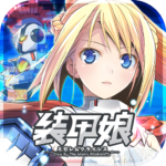 装甲娘 1.6.0 APK (MOD, Unlimited Money)