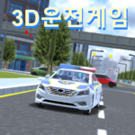 3D운전게임3.0 8.695 ]APK (MOD, Unlimited Money)
