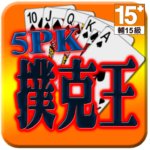 5PK撲克王(Life) 1.15 APK (MOD, Unlimited Money)