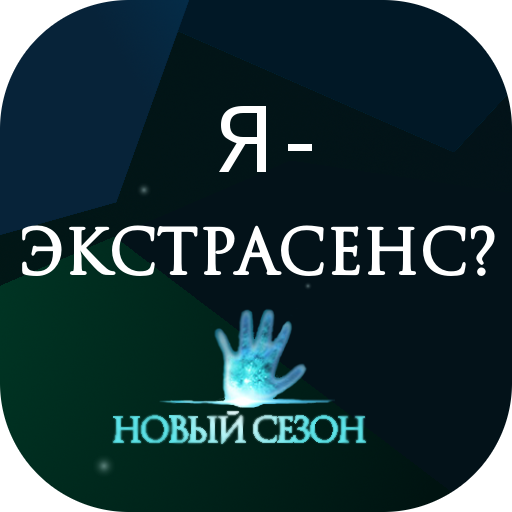 Я – Экстрасенс? 0.01 APK (MOD, Unlimited Money)