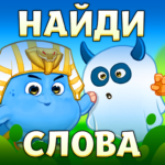 Словобиринт – филворд – поиск слов в лабиринтах 1.5.1 APK (MOD, Unlimited Money)