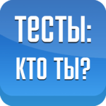 Тесты: Кто ты? 1.8.2 APK (MOD, Unlimited Money)