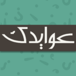 عوايدك Awaydak 2.6.4 APK (MOD, Unlimited Money)
