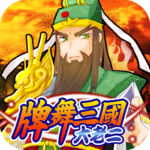 Three Kingdoms Big 2 2.7 APK (MOD, Unlimited Money)