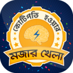কে হতে চায় কোটিপতি bangla GK Quiz for kotipoti 1.5 APK (MOD, Unlimited Money)