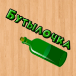 Бутылочка 18+ 1.2.3 APK (MOD, Unlimited Money)