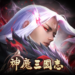 神魔三國志  1.1.2 APK (MOD, Unlimited Money)