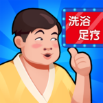 Hot Spring Tycoon 1.0.13 APK (MOD, Unlimited Money)